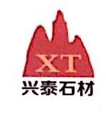 兴国县兴泰石制工艺有限公司