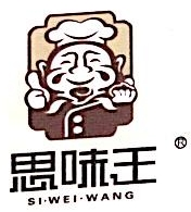 杭州思味王食品有限公司