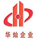 东莞市华灿环保科技有限公司 最新采购和商业信息