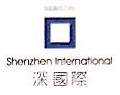 南昌深国际综合物流港发展有限公司 最新采购和商业信息