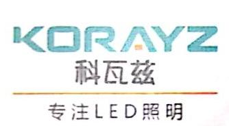 东莞市科瓦兹照明科技有限公司 最新采购和商业信息