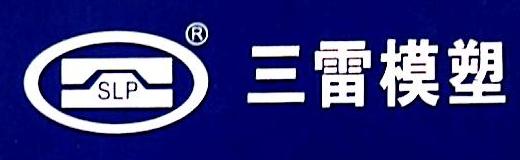 浙江黄岩模具三厂 最新采购和商业信息