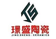 肇庆市璟盛陶瓷有限公司 最新采购和商业信息