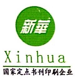 衢州新华印务有限责任公司 最新采购和商业信息
