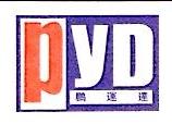 深圳市鹏运达物流有限公司 最新采购和商业信息