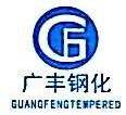 武威广丰钢化玻璃有限公司 最新采购和商业信息