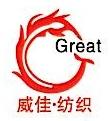 绍兴县威佳纺织品有限公司 最新采购和商业信息