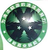 北京绿能嘉业新能源有限公司 最新采购和商业信息