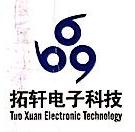 上海拓轩电子科技有限公司 最新采购和商业信息