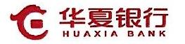 华夏银行股份有限公司福州晋安支行 最新采购和商业信息
