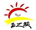 广西玉林市玉之旅国际旅游有限责任公司