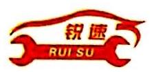福州锐速汽车服务有限公司