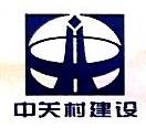 北京中关村开发建设股份有限公司