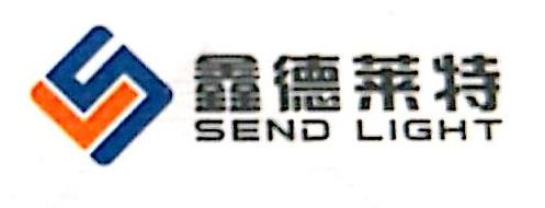 深圳市鑫德莱特科技有限公司