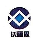 哈尔滨沃福思科技开发有限公司 最新采购和商业信息
