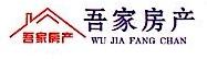 重庆吾家房地产经纪有限公司