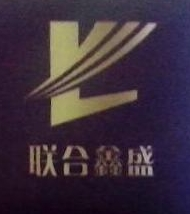 乌海市联合鑫盛科技有限责任公司