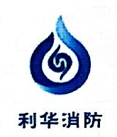天津市利华消防工程有限公司