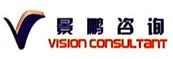 深圳市景鹏企业管理咨询有限公司 最新采购和商业信息
