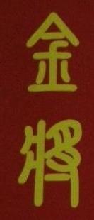 上海金将针织服饰有限公司 最新采购和商业信息