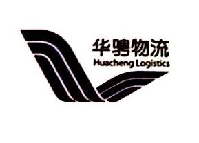 上海华骋供应链管理有限公司