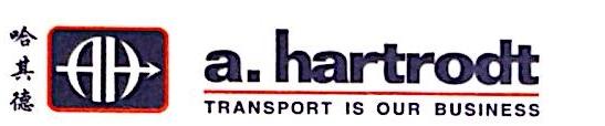 哈其德(青岛)国际货运代理有限公司