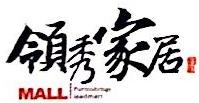 中国家具城股份有限公司 最新采购和商业信息