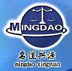 北京名道兴源科技发展有限公司 最新采购和商业信息