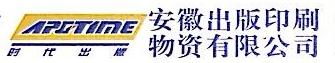 安徽出版印刷物资有限公司