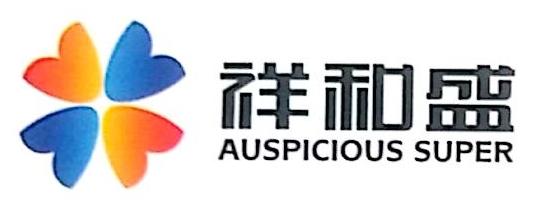 北京祥和盛信息技术有限公司 最新采购和商业信息