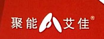 贵州聚能艾佳电器有限公司 最新采购和商业信息