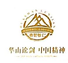 陕西华山论剑酒文化有限公司 最新采购和商业信息