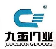 衡水九重门业商贸有限公司 最新采购和商业信息