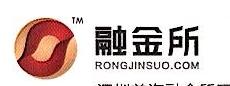 深圳前海融金所互联网金融服务有限公司
