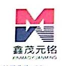 深圳市鑫茂元铭数码科技有限公司 最新采购和商业信息
