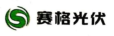 江阴赛格光伏科技有限公司 最新采购和商业信息