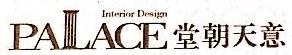 杭州堂朝天意室内设计有限公司 最新采购和商业信息