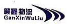 赣州市赣鑫物流有限公司 最新采购和商业信息