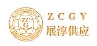 广西展淳供应链管理有限公司 最新采购和商业信息