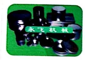杭州永飞机械有限公司
