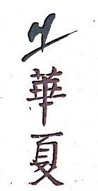 三亚弘扬华夏文化发展有限公司 最新采购和商业信息