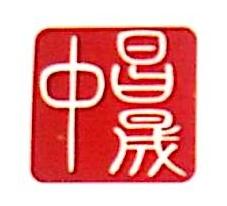 深圳市中昌晟进出口有限公司 最新采购和商业信息