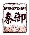 西咸新区秦御茯茶有限公司