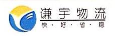 广东顺德谦宇物流有限公司 最新采购和商业信息