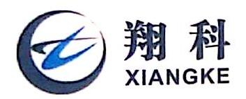 东莞翔科电器有限公司 最新采购和商业信息