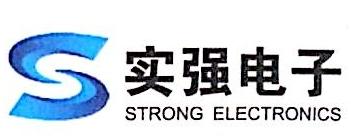 郑州实强电子有限公司