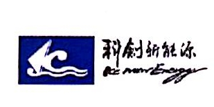 青岛科创蓝新能源股份有限公司 最新采购和商业信息