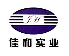 珠海市佳和实业有限公司 最新采购和商业信息