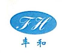 张家港保税区丰和国际贸易有限公司