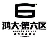 怀化市鸿大房地产开发有限公司